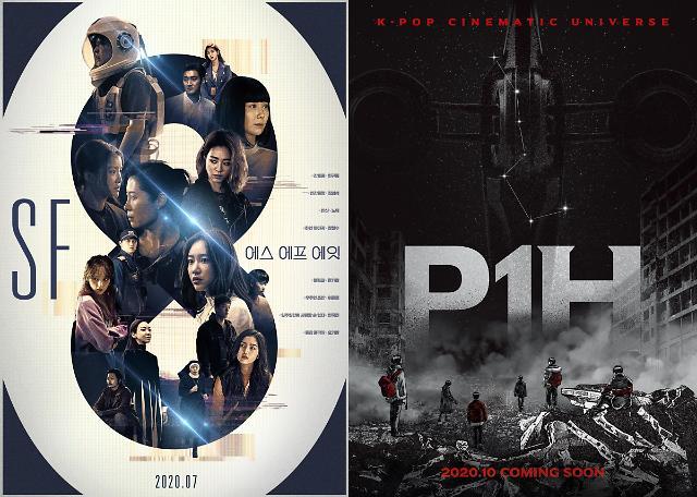 """[기획] """"좀비의 성공, 다음은…"""" 한국영화계 SF를 주목하다"""