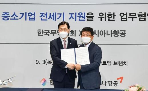 贸易协会携手韩亚航空开通重庆包机 支援中小企业出口