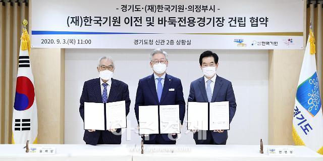 한국기원 2023년까지 의정부 호원동 이전…바둑전용경기장도 들어서