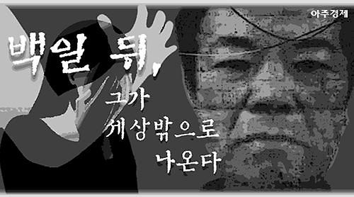 """[조두순 출소 D-100 ③] """"감옥에서 60년..."""" 짓밟힌 피해 아동의 바람, 국민도 공분"""