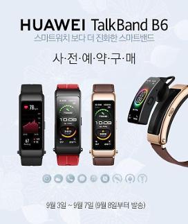 华为B6通话手环登陆韩国