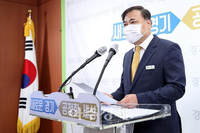 경기도, 주요 지역 외국인·법인 대상 토지거래허가구역 지정 추진