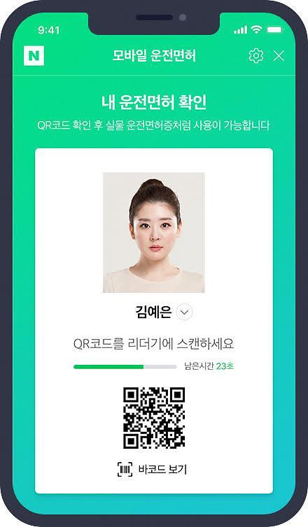 Naver and Kakao to offer digital drivers license service this year
