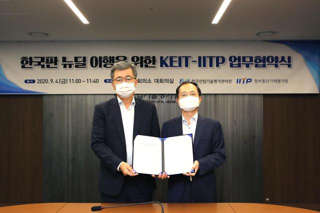 한국판 뉴딜 이행 KEIT·IITP 협력 다짐