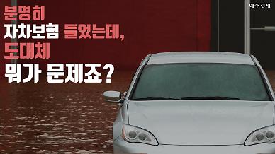 태풍·침수로 인한 자동차 파손...이럴 땐 보험 처리 안 돼요 [카드뉴스]