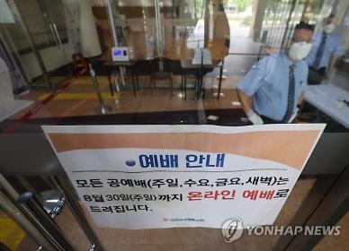 서울 교회 신도들, 대전서 원정 소모임...확진자 발생시 처벌 수위는?