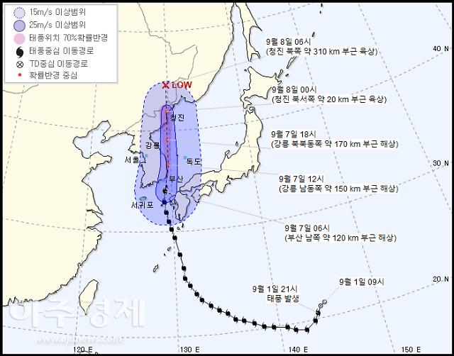 태풍 하이선 오늘 오전 9시 부산 해상 진입…전국에 비