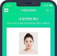 Naver và Kakao cung cấp dịch vụ cấp bằng lái xe kỹ thuật số trong năm nay