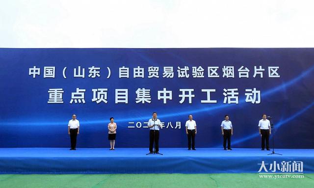 옌타이 자유무역시범구, 8대 대형프로젝트 기공식 개최 [중국 옌타이를 알다(501)]