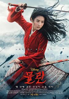 《花木兰》本月17日在韩上映