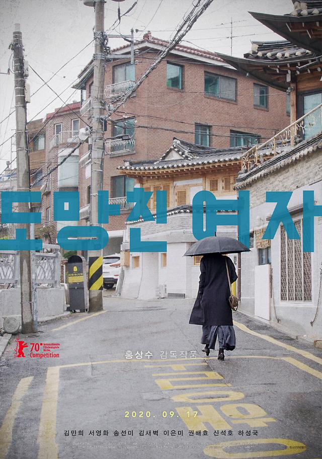 도망친 여자 홍상수·김민희, 해외·국내 극명한 온도차