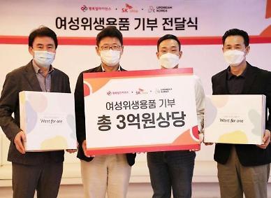 SK스토아 착한 생리대 기부로 사회적 가치 실현