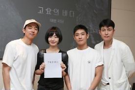 Bae Doo Na·Gong Yoo·Lee Jun xác nhận góp mặt trong 'The Sea of Tranquility'