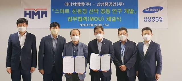 HMM·삼성重, 스마트·친환경 선박 공동연구 '맞손'