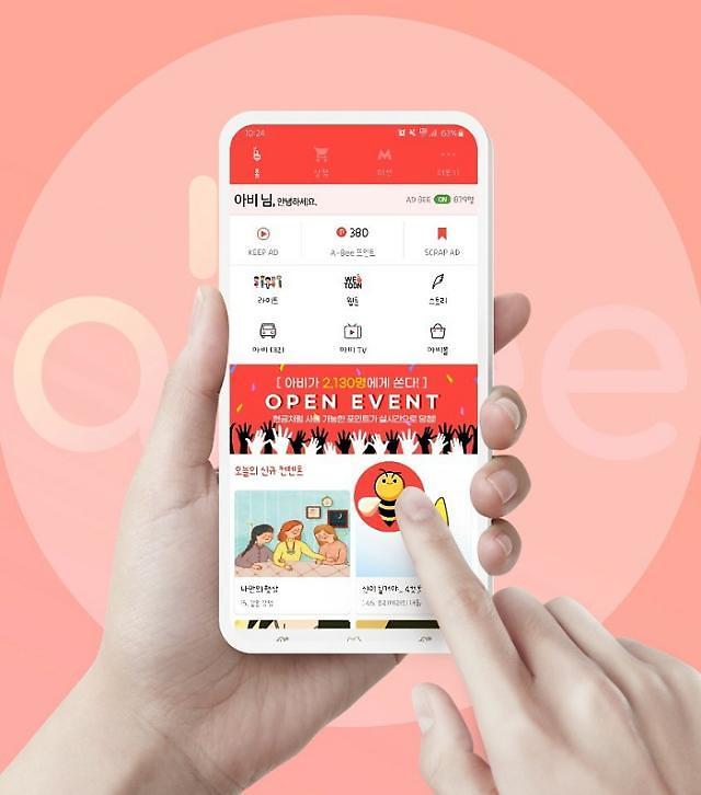 [지식도 돈이 되는 시대]② 젊은층, 똑똑한 '앱'으로 돈 아낀다