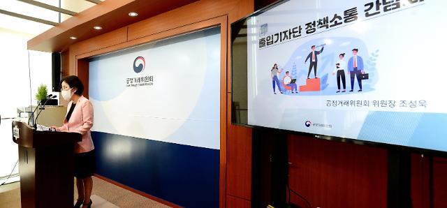 """조성욱 위원장 """"공정위 경제분석 미흡...역량 끌어올리겠다"""""""