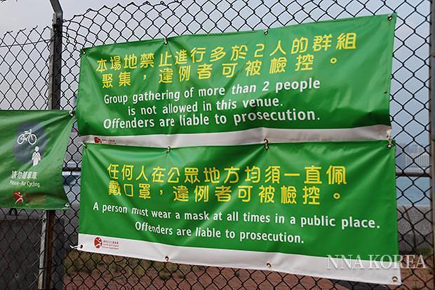 홍콩, 공공장소 집합금지 공지 현수막