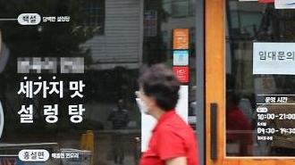Ngành kinh doanh dịch vụ ăn uống tại Hàn Quốc 'sống dở chết dở' trong Covid19