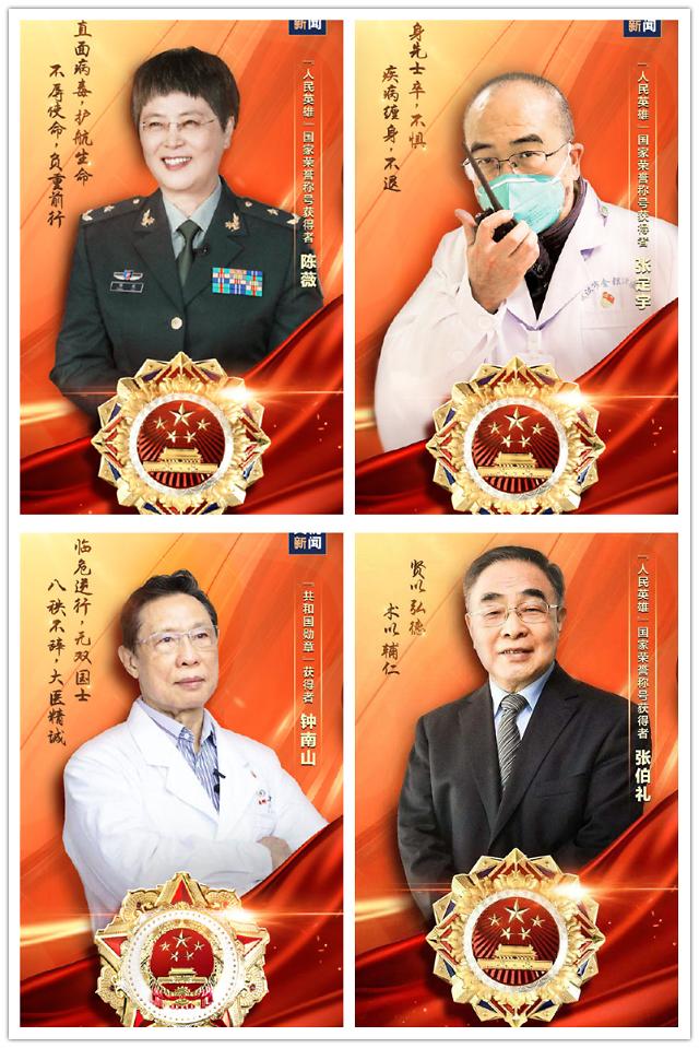 중국 코로나19방역 유공자들 표창