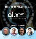 SK텔레콤, ai.x2020 컨퍼런스서 뉴노멀 시대 AI 역할 모색