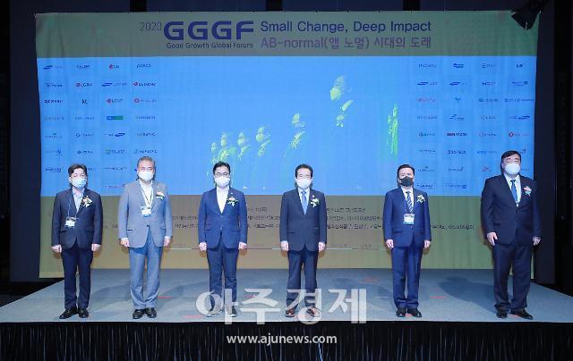 [포토] 2020 착한 성장, 좋은 일자리 글로벌포럼(2020 GGGF)