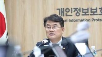 개보위 등 7개 부처 가명정보 결합체계 협의회 출범