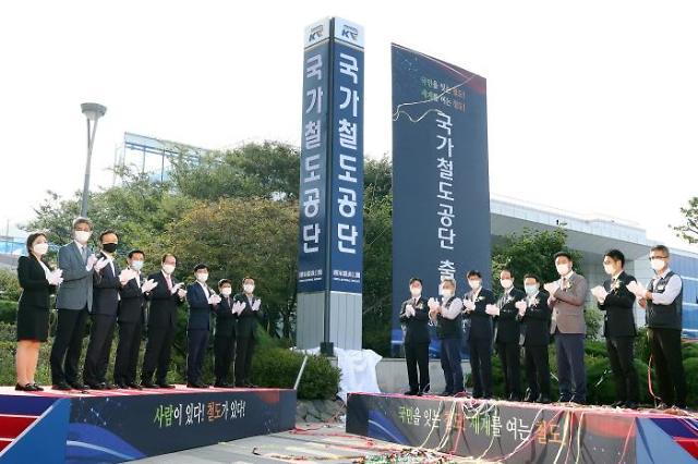 한국철도시설공단, '국가철도공단'으로, 새롭게 출발