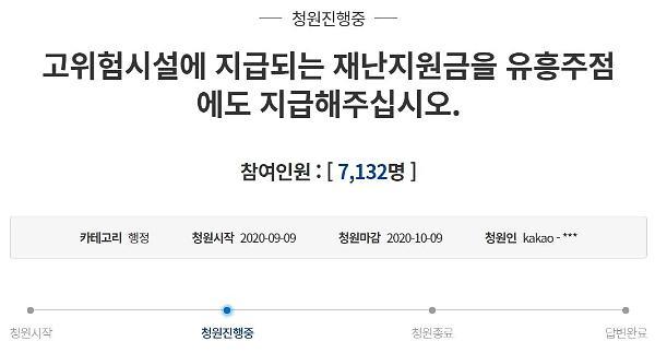 """""""유흥주점에도 재난지원금을"""" 지원 대상 제외 업주 靑 청원서 호소"""