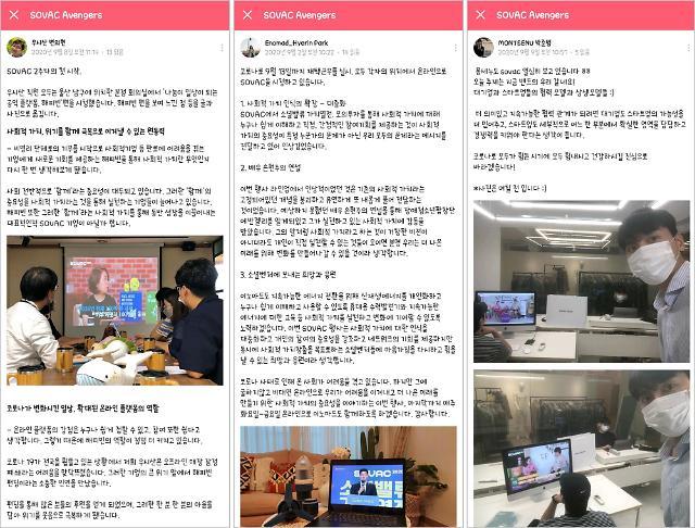 SK이노베이션 지원 소셜벤처 11개사, 'SOVAC 어벤져스'로 변신