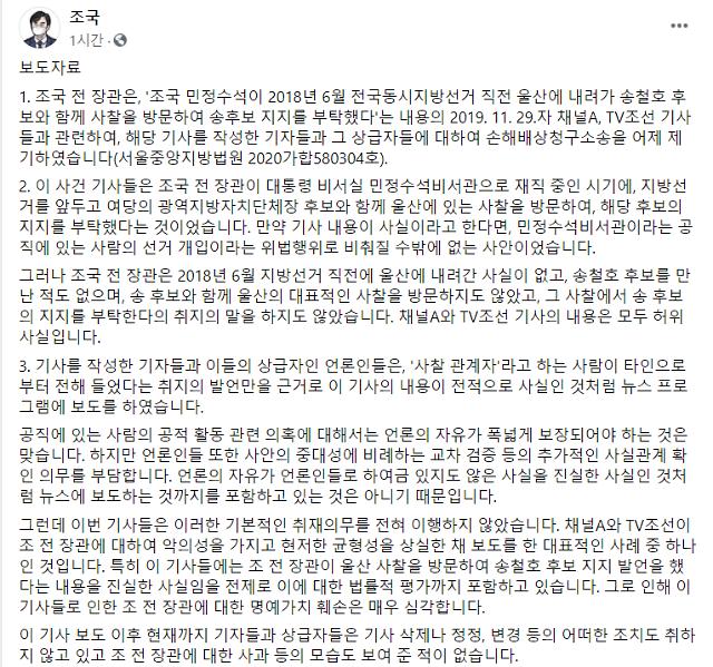 """조국 """"울산시장 선거개입 보도는 허위""""…기자 상대 손배소송"""