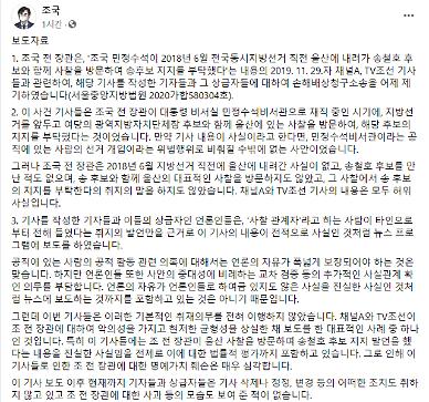 조국 울산시장 선거개입 보도는 허위…기자 상대 손배소송