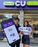 .S. Korean convenience store franchise to provide drive-thru order pickup service.