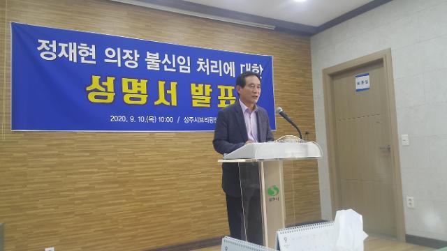 정재현 (전)상주시의장 '불신임 의결'에 대해 불복!