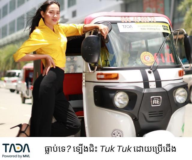 [NNA] 타다, 캄보디아에 전동릭샤 조립공장 설립