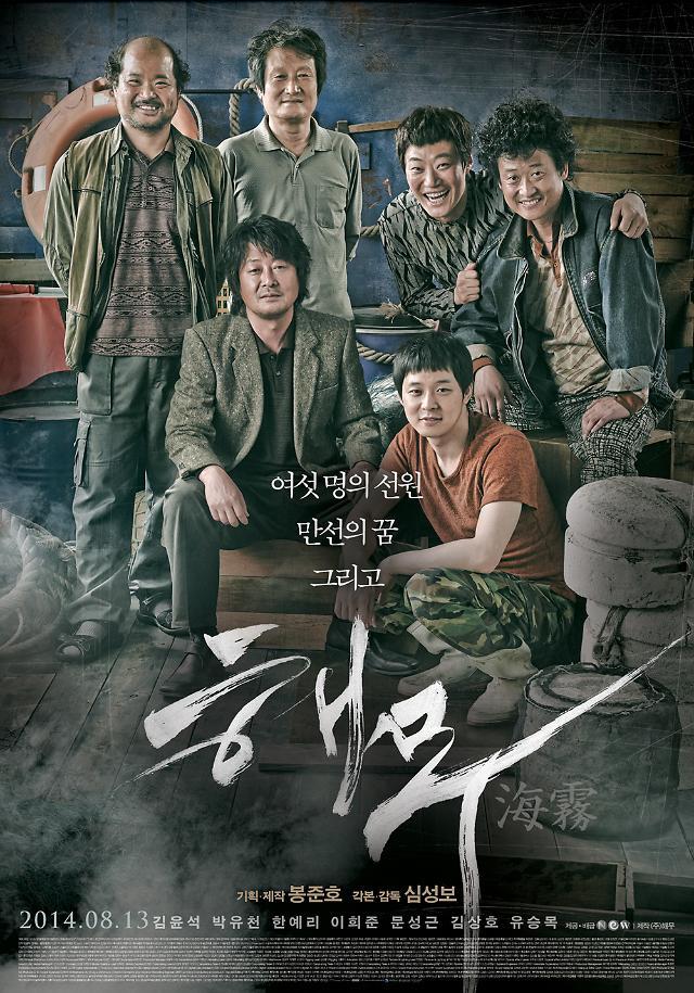 해무 할리우드 리메이크行…봉준호 감독, 제작 나선다
