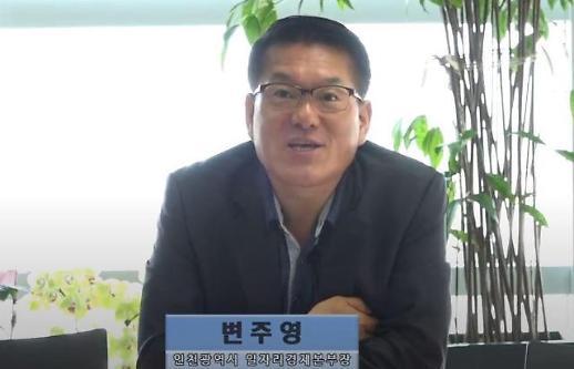 【论坛回顾】韩国仁川市经济本部长边周荣:后疫情时代中韩经贸合作与中韩地方政府合作