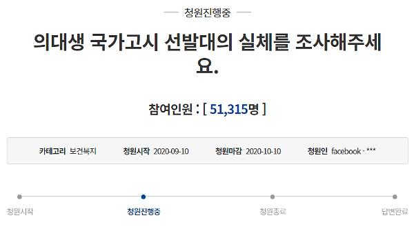 의대생들 국시 거부 진짜 이유는 선발대 때문 靑 청원 하루 새 5만 명