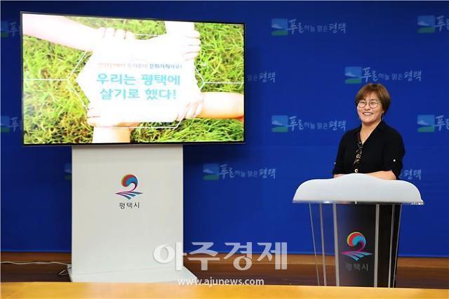 평택시, 2020 매니페스토 우수사례 경진대회 최우수상 수상