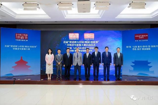 제1회 '나와 중국(한국)의 이야기' 한중 청년 영상대회 개막식 개최