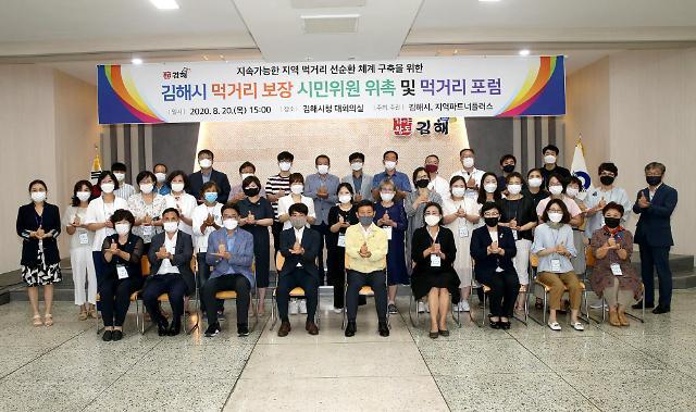 김해시, 로컬푸드 도농상생사업 정부공모 선정