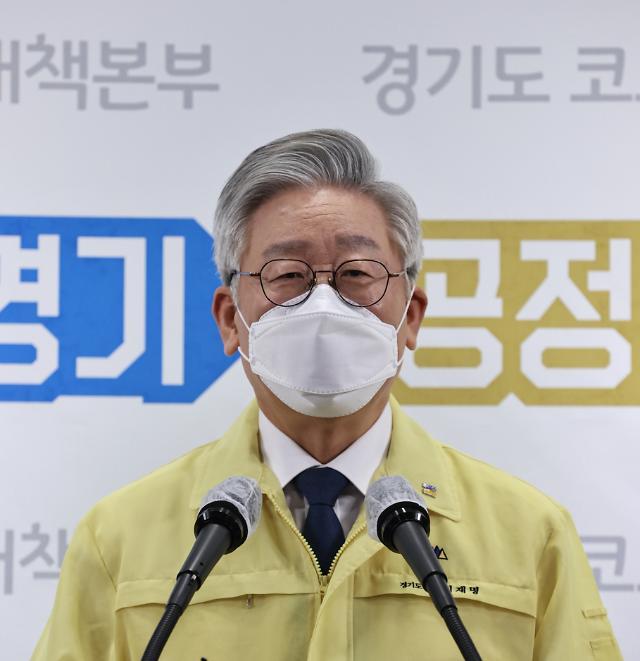 """이재명 """"국시 거부 의대생 구제는 부당한 특혜 요구"""""""