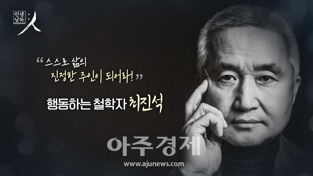 한국 문화예술 토양 일군 거장들의 삶...'인생낭독: 人' 시즌2
