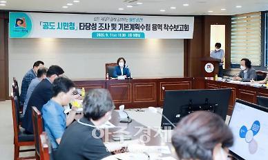 안성시, 공도 시민청 건립 타당성 조사 및 기본계획수립 용역 착수보고회 개최