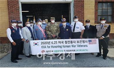 재향군인회, 미 한국전 참전용사 마스크 5만장과 성금 전달
