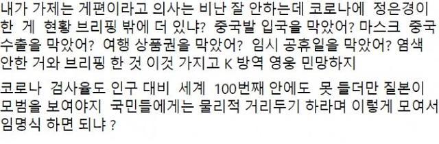 """""""정은경 업적 실체없다"""" vs """"성공적 방역 폄훼마라"""" 때아닌 K국뽕 논란"""