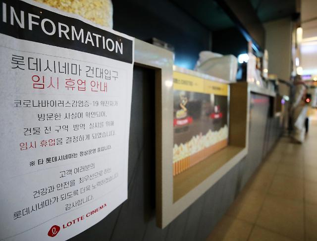 코로나19에 무너지는 극장가…롯데시네마·메가박스 잇단 영업중단
