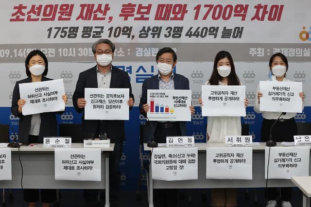 [국회의원 재산] ②여야 의원 18명 후보 때보다 1억 이상 줄었다