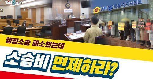 [로컬인사이드] 세종시의회, 소송비 면제 해줘라? 대납해줘라?