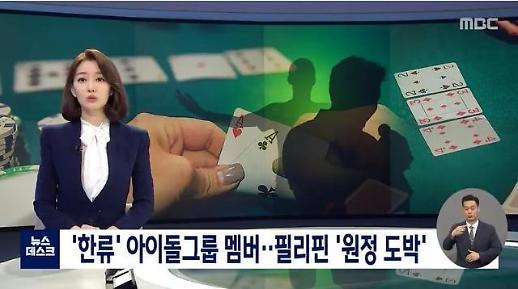 2名韩流爱豆涉嫌海外赌博被警方立案