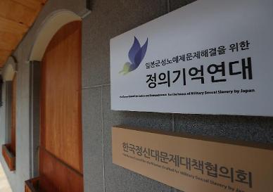 [전문] 정의연 검찰, 윤미향 끼워맞추기식 기소 유감